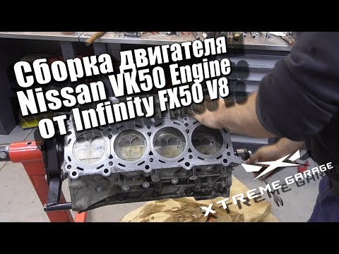 Фото к видео: Сборка двигателя Nissan VK50 Engine от Infinity FX50, QX70 V8