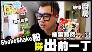 【屎佬廚房】ShakeShake粉+出前一丁!恐怖料理結果竟然...?!