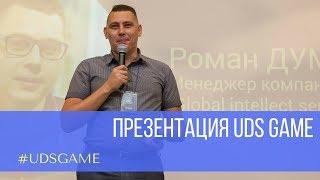 Презентация UDS Game. Роман Думлер