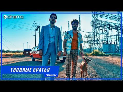 Сводные братья ✔️ Русский трейлер (2020)