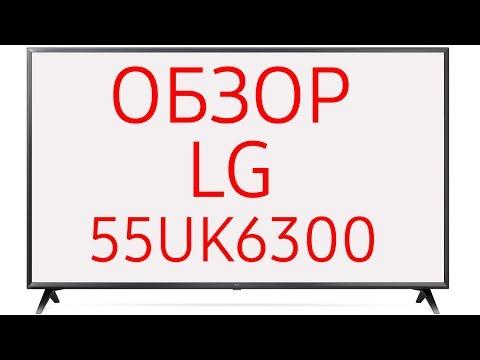 Обзор телевизора LG 55UK6300LLB
