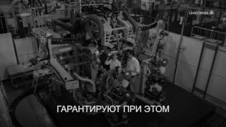 LEMFÖRDER – №1 в поставках на конвейер деталей рулевого управления и подвески во всем мире
