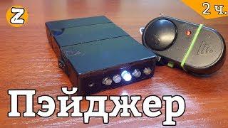 Передатчики с пейджером для сигнализатора поклевки