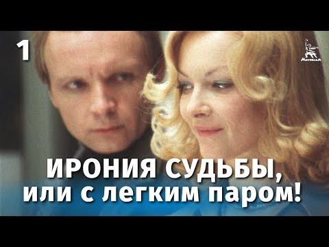 Ирония судьбы, или С легким паром 1 серия (комедия, реж. Эльдар Рязанов, 1976 г.)