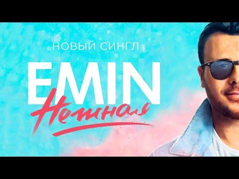 EMIN - Нежная (Премьера песни!)