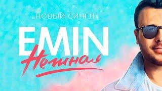 EMIN   Нежная (Премьера песни!)