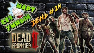 Dead Frontier 2 #2 / Правила выживания, а не самоизоляция!=) / 18+