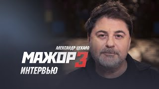Мажор 3 сезон Интервью с Александром Цекало