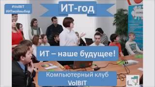 """Мастер-класс """"ИТ - наше будущее"""" в ДОЛ """"Единство"""""""