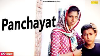 Panchatyat | Sukhvir Verma | J.D Ballu, Pawan Chhapariya, Rakesh Dhirana | Latest Haryanvi Song 2018