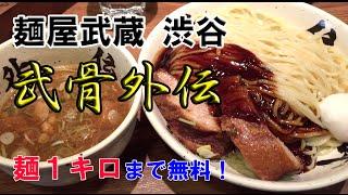 【麺屋武蔵】武骨外伝の分厚いチャーシューがヤバイ! Noodle Musashi Clumsy Gaiden Chunky Pork Is Dangerous!