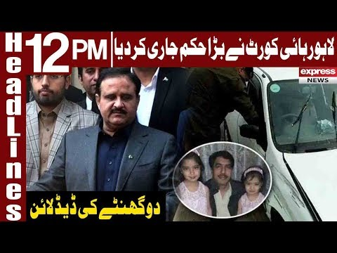 LHC Issues Strict Orders To JIT in Sahiwal Incident | Headlines 12 PM | 4 February | Express News