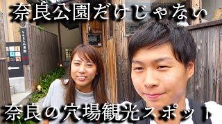 奈良公園だけじゃない!奈良の穴場観光スポット「ならまち工房」