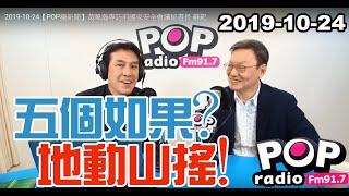2019-10-24【POP撞新聞】黃暐瀚專訪蘇起「五個如果?地動山搖!」