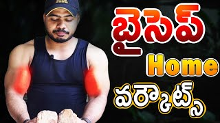 Bicep Home Workouts In Telugu Without Any Equipment  || Krish Health And Fitness