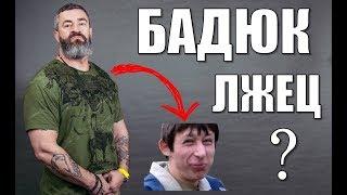 Сергей Бадюк РАЗОБЛАЧЕНИЕ