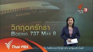 วิกฤตศรัทธาหลังโบอิง 737 แมกซ์ 8 โหม่งโลก : วิเคราะห์สถานการณ์ต่างประเทศ (12 มี.ค. 62)