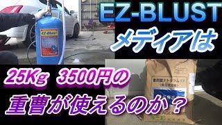 EZ-BLUSTのメディアは25Kg 3500円の重曹が使えるのか?