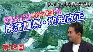 第12回 外国人には100%保証?!廃藩置県・地租改正