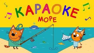 Три Кота | Море - Караоке | Песни для детей