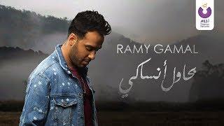 Ramy Gamal - Bahawel Ansaky (Official Lyrics Video) (2018) | (رامي جمال - بحاول أنساكي (كلمات تحميل MP3