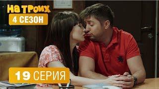 На троих - 4 сезон 19 серия | ЮМОР ICTV