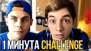 1 минута challenge