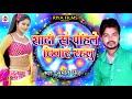 शादी से पाहिले छिनार रहलू - Sumit Singh - Shadi Se Pahile Chhinar Rahlu - Bhojpuri Hit Songs 2017