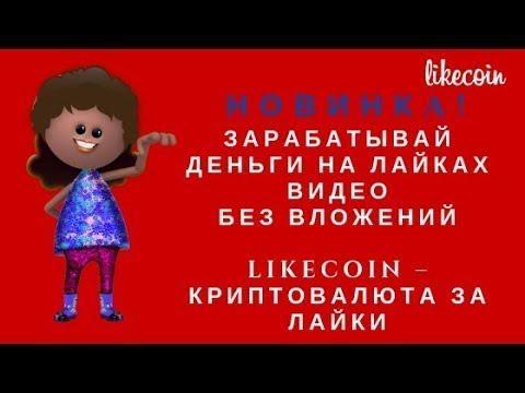 #Likecoin. Зарабатывай деньги на лайках БЕЗ ВЛОЖЕНИЙ монета LKE уже на бирже