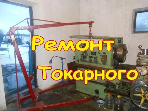 Ремонт токарного станка ДИП300 1М63