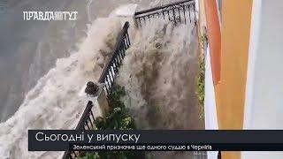 Випуск новин на ПравдаТут за 20.09.19 (06:30)