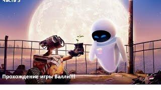 WALL-E !!! Прохождение. №3