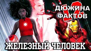 12 Фактов о Железном Человеке!