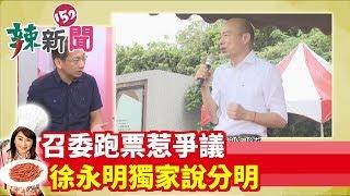 【辣新聞152】召委跑票惹爭議 徐永明獨家說分明 2019.09.21