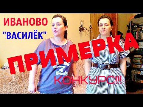 "СУПЕРСКИЙ ЗАКАЗ ОДЕЖДЫ С САЙТА ❤️ ""ВАСИЛЁК"""