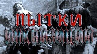 Пытки и казни инквизиции №1