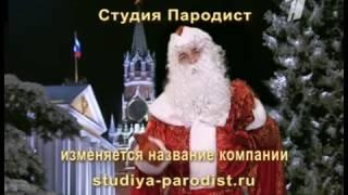 Видео поздравление от Деда Мороза на корпоратив