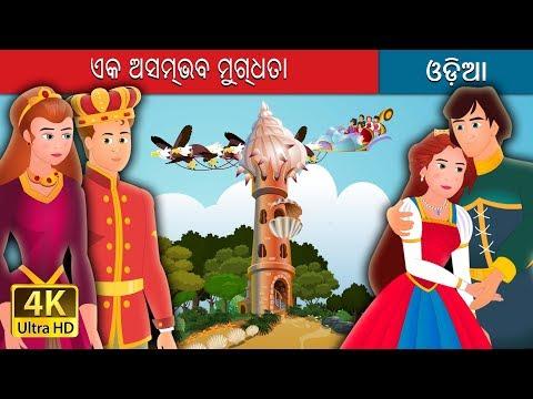 ଏକ ଅସମ୍ଭବ ମୁଗ୍ଧତା | Odia Story | Odia Fairy Tales