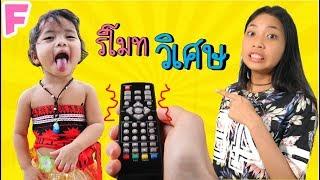 รีโมทวิเศษ ควบคุมได้ทุกสิ่งบนโลก ละครสั้น Fun Family | The magic remote control