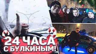 ОДИН ДЕНЬ ИЗ ЖИЗНИ БУЛКИНА / 24 ЧАСА