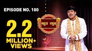 Bahut Khoob   Episode 100   Full Episode