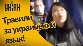 В Славянске пассажиры маршрутки напали на женщину, говорившую на украинском языке. ВИДЕО