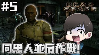 同黑人並肩作戰! | Dead Space! #5