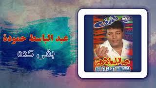 مازيكا عبد الباسط حمودة - بقى كده   Abd El Basset Hamouda - Baa Keda تحميل MP3