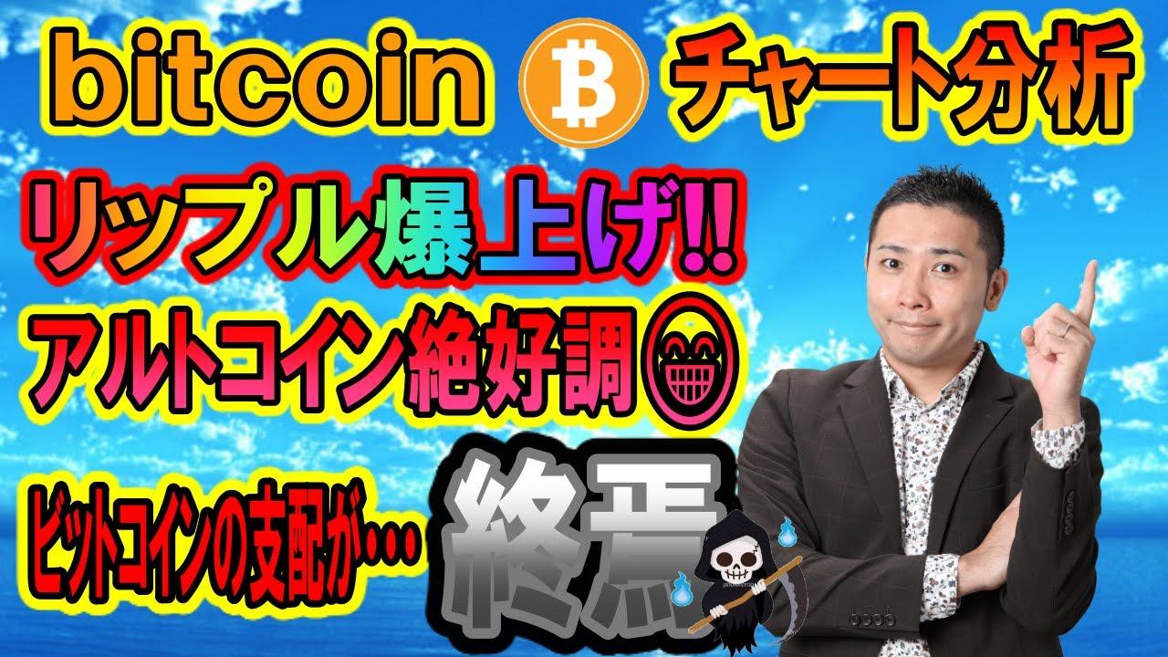 【仮想通貨】ビットコイン相場分析 リップル爆上げ!!ビットコインの支配は終焉を迎える!? #仮想通貨 #暗号資産