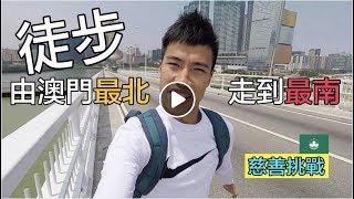 豪Dee x 慈善challenge