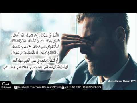 Дуа от грусти и беспокойства