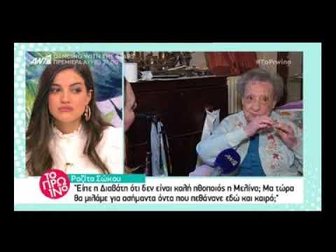 Απίστευτη δήλωση στο Πρωινό για τη Μελίνα Μερκούρη d4d2e052071