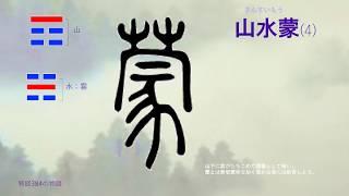 易経384の物語04山水蒙