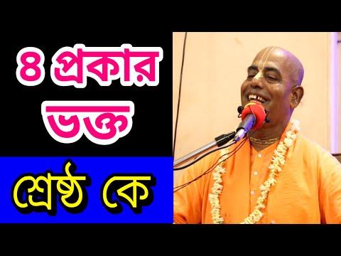 শ্রীমদ্ভাগবত গীতা পাঠ বাংলা।gita path bangla iskcon kamalapati das prabhu lecture